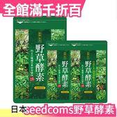 日本 seedcoms 野草酵素 樂天熱銷 乳酸菌 維生素群添加 外食族 大餐救星 維持體內環保【小福部屋】