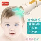 理髮器嬰兒理髮器超靜音自動吸髮寶寶剃頭髮刀家用嬰幼兒童充電推剪防水 愛麗絲