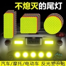 10片裝 汽車反光條貼紙電動自行車摩托反光貼【步行者戶外生活館】
