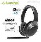 Avantree AS90P ANC降噪藍牙耳機 藍芽5.0 可拆卸麥克風