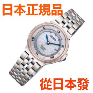 免運費 日本正規貨 公民 EXCEED EUROS系列 太陽能無線電鐘 女士手錶 ES1036-50A
