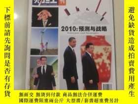 二手書博民逛書店財經2010年罕見年刊Y286693