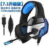 A1電腦耳機 耳罩式耳機 耳麥吃雞遊戲台式網吧電競帶麥話筒