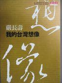 【書寶二手書T8/社會_LQA】我的台灣想像_嚴長壽