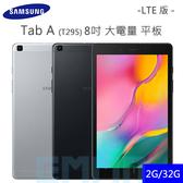 快速出貨【全新現貨】三星 Samsung Galaxy Tab A 2019版 T295 8吋 2G/32G LTE版 5100mAh大電量 平板