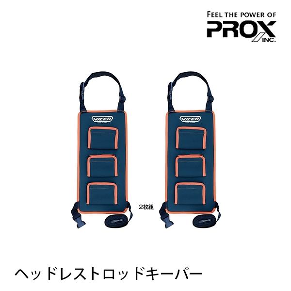 漁拓釣具 PROX PROX HEADREST ROD KEEPER [車用收納袋]