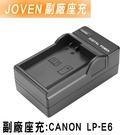 【JOVEN】CANON LP-E6A 座充