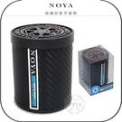 《飛翔無線3C》NOYA 碳纖紋路芳香劑│公司貨│居家擺放 車內除臭 辦公室芳香