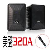 Starking 行動KTV 旗艦版 美聲320A KTV 系統進階版