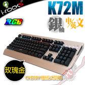 [ PC PARTY ] 艾芮克 i-Rocks K72M RGB 銀軸 背光 機械鍵盤 玫瑰金 送M09 PLUS RGB