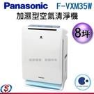 【信源】8坪【Panasonic國際牌 加濕型空氣清淨機】F-VXM35W