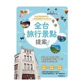 全台旅行景點提案:在台灣就很好玩!一次網羅100個吃喝玩樂好去處