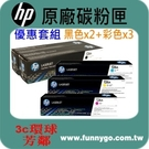HP 原廠碳粉匣 四色套組 CE310A*2 黑 + CE311A 藍 + CE312A 黃 + CE313A 紅 (126A) 適用: CP1025/M175/M275