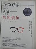 【書寶二手書T1/溝通_H1B】你的形象決定你的價值:韓流明星展現自我魅力的 每天10分鐘訓練