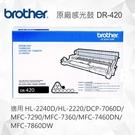 Brother DR-420 原廠黑色感光鼓 適用 HL-2240D/HL-2220/DCP-7060D/MFC-7360/MFC-7460DN/MFC-7860DW