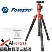 FOTOPRO 富圖寶 X-GO Aircross 1 橘色 印度橘 碳纖輕便腳架 (24期0利率 免運 湧蓮公司貨) 附雲台+腳架套