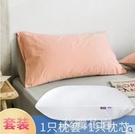 枕頭帶純棉枕套套裝單人雙人學生宿舍酒店家用簡約枕芯QM『艾麗花園』