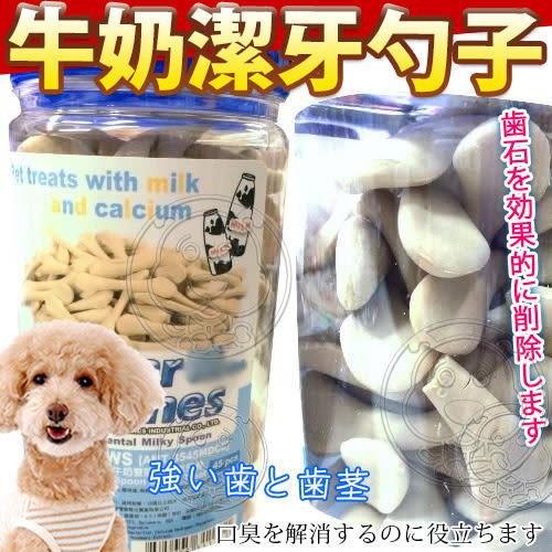 【 ZOO寵物樂園】美國 A-starBones《香濃牛奶》雙頭勺子潔牙骨-500g