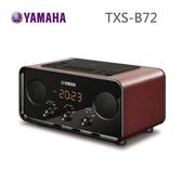 【領券再折$200+24期0利率】Yamaha 藍芽桌上型音響 TSX-B72 -三色 TSXB72