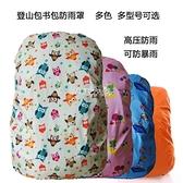 旅行小學生書包套防雨罩學生防水 女孩男女兒童耐磨大號拉桿書包 快速出貨