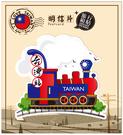 【名信片+旅行箱貼紙】台灣站  # 壁貼 防水貼紙 汽機車貼紙 8.1cm x 7.4cm