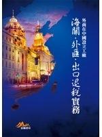 二手書博民逛書店《外商在中國設立工廠:海關、外匯、出口退稅實務》 R2Y ISBN:9570839627