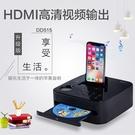 CD播放機HDMI DVD機U盤iphone12/x/8底座藍芽音響胎教機【快速出貨】