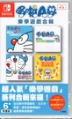 【玩樂小熊】Switch遊戲 NS 哆啦A夢 樂學遊戲合輯 樂樂Yukyogosuke 中文版