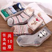 (百貨週年慶)襪子女棉質中筒襪秋冬款棉襪冬季韓版學院風日系學生卡通女襪長襪