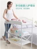 寶寶護理臺新生兒洗澡按摩嬰兒床撫觸可折疊換尿片尿布臺 交換禮物 YXS