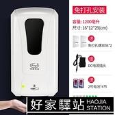 凈手器 酒店自動感應皂液器壁掛式免打孔衛生間智慧泡沫洗手機洗手液盒子