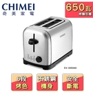 【CHIMEI 奇美】不鏽鋼厚片烤麵包機(EV-02S0AK)
