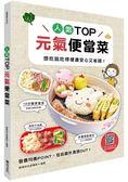 人氣TOP元氣便當菜:想吃就吃得健康安心又省錢