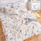 【DU1】100%純棉枕頭套 ( 1入 ) - 動物狂歡節
