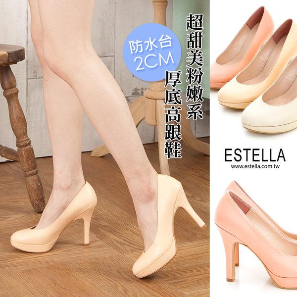 ESTELLA-MIT全真皮粉嫩系厚底高跟鞋