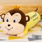 猴子公仔毛絨玩具可愛抱枕女生睡覺布娃娃長...