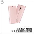 三星 S21 Ultra 韓曼皮革側掀手機皮套 保護套 手機殼 保護殼 防摔殼