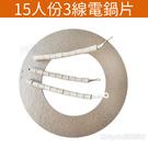 (零件)大同電鍋加熱片【 15人份3線電熱片 】電鍋電熱片 3線 電鍋零件 15人3線加熱片