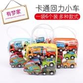 1袋6輛 車玩具寶寶小汽車慣性工程車套裝【英賽德3C數碼館】