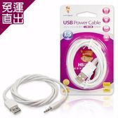 MAGIC USB A公 轉 3.5mm音源孔充電線1.5米【免運直出】