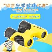 德國兒童望遠鏡雙筒玩具高清戶外小學生男孩女孩不傷眼3-6歲NMS小明同學