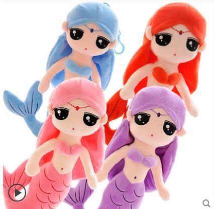 HPPLGG可愛美人魚公主布娃娃毛絨玩具小女孩玩偶公仔兒童睡覺抱枕【99狂歡8折購物節】