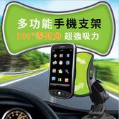 汽車用品 車用手機手機支架 導航支架 360度旋轉 超強吸力【ZCR031】收納女王