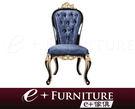 『 e+傢俱 』AC49  埃斯蒙 Esmond  新古典 美妙絕倫 花雕工藝 餐椅 | 椅子 可訂製