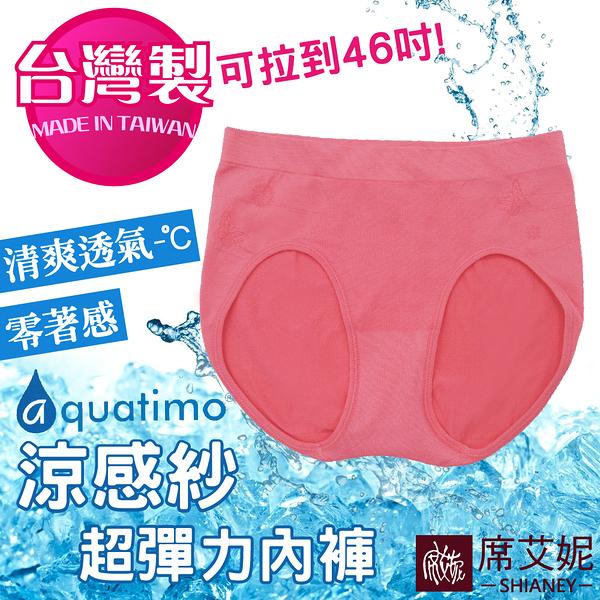 中大尺碼 中腰超彈性內褲 FREE SIZE 涼感紗 涼感透氣 台灣製造 no.7915-席艾妮shianey