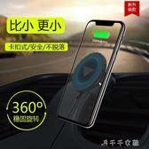車載無線沖電器通用型卡扣手機導航支架蘋果安卓吸盤式無線充電器「千千女鞋」