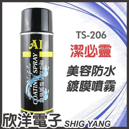 潔必靈 Coating Spray 美容防水鍍膜噴霧 450ml (TS-206)