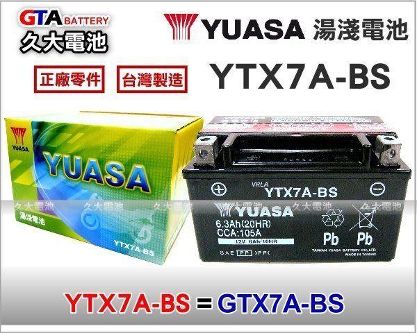 ✚久大電池❚ YUASA 機車電瓶 機車電池 YTX7A-BS 悍將 FIGHER 4V 125 EFI (五期)