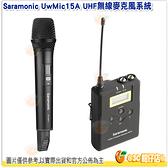 Saramonic UmMic15A UHF無線麥克風系統 公司貨 RX15+SR-HM15 收音 直播 採訪 廣播級