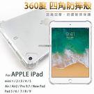 四邊加厚【平板四角防摔】蘋果 iPad Air 2 5 6 7 8 9 9.7吋 空壓殼 平板 背蓋 皮套 保護殼 套